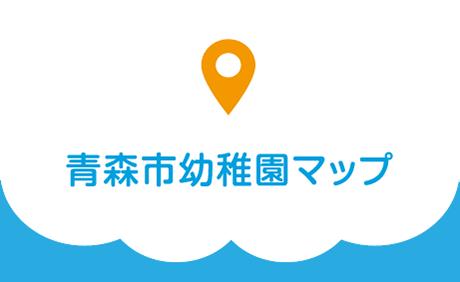 青森市幼稚園マップ